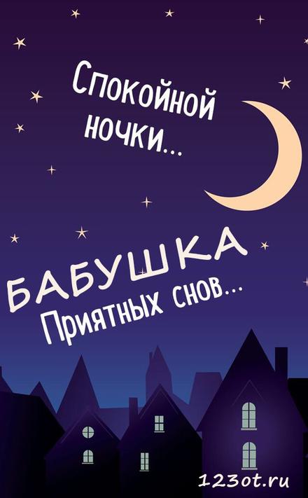Красивая открытка с пожеланием спокойной и доброй ночи для любимой бабушки! Бабушка, я тебя люблю! скачать открытку бесплатно   123ot