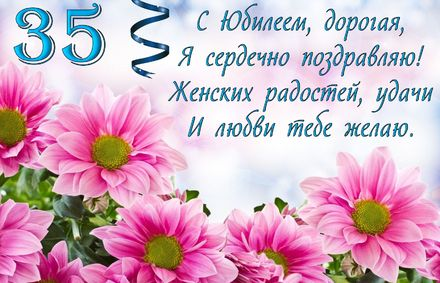 Яркая, красивая открытка с днём рождения на юбилей 35 лет с текстом, с пожеланием и стихом! С юбилеем, с днём рождения, тридцать пять лет! Красивые цветы и пожелание женщине к юбилею. Скачать открытку на юбилей 35 лет бесплатно онлайн! скачать открытку бесплатно | 123ot