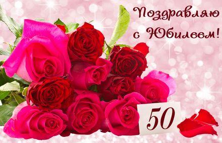 Яркая, красивая открытка с днём рождения на юбилей 50 лет с текстом, с пожеланием и стихом! С юбилеем, с днём рождения, пятьдесят лет! Красивые розы на сияющем фоне. Скачать открытку на юбилей 50 лет бесплатно онлайн! скачать открытку бесплатно | 123ot
