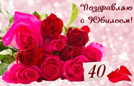Яркая, красивая открытка с днём рождения на юбилей 40 лет с текстом, с пожеланием и стихом! С юбилеем, с днём рождения, сорок лет! Красивые розы на сияющем фоне к юбилею. Скачать открытку на юбилей 40 лет бесплатно онлайн! скачать открытку бесплатно | 123ot
