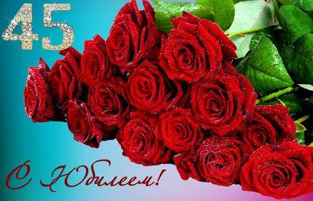 Яркая, красивая открытка с днём рождения на юбилей 45 лет с текстом, с пожеланием и стихом! С юбилеем, с днём рождения, сорок пять лет! Красные блестящие розы женщине на юбилей. Скачать открытку на юбилей 45 лет бесплатно онлайн! скачать открытку бесплатно | 123ot