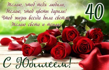 Яркая, красивая открытка с днём рождения на юбилей 40 лет с текстом, с пожеланием и стихом! С юбилеем, с днём рождения, сорок лет! Красные розы и пожелание женщине на юбилей. Скачать открытку на юбилей 40 лет бесплатно онлайн! скачать открытку бесплатно | 123ot