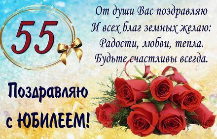 Яркая, красивая открытка с днём рождения на юбилей 55 лет с текстом, с пожеланием и стихом! С юбилеем, с днём рождения, пятьдесят пять лет! Красные розы и пожелание к юбилею. Скачать открытку на юбилей 55 лет бесплатно онлайн! скачать открытку бесплатно | 123ot