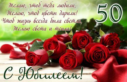 Яркая, красивая открытка с днём рождения на юбилей 50 лет с текстом, с пожеланием и стихом! С юбилеем, с днём рождения, пятьдесят лет! Красные розы россыпью женщине на юбилей. Скачать открытку на юбилей 50 лет бесплатно онлайн! скачать открытку бесплатно | 123ot