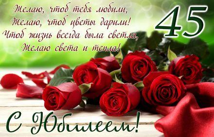 Яркая, красивая открытка с днём рождения на юбилей 45 лет с текстом, с пожеланием и стихом! С юбилеем, с днём рождения, сорок пять лет! Красные розы в красивом оформлении. Скачать открытку на юбилей 45 лет бесплатно онлайн! скачать открытку бесплатно | 123ot
