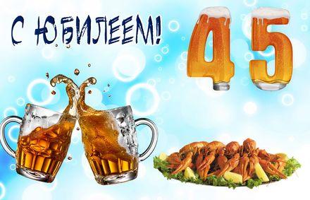 Яркая, красивая открытка с днём рождения на юбилей 45 лет с текстом, с пожеланием и стихом! С юбилеем, с днём рождения, сорок пять лет! Кружки с пивом и раки на тарелочке. Скачать открытку на юбилей 45 лет бесплатно онлайн! скачать открытку бесплатно | 123ot