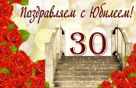 Яркая, красивая открытка с днём рождения на юбилей 30 лет с текстом, с пожеланием и стихом! С юбилеем, с днём рождения, тридцать лет! Лестница в будущее в оформлении из роз. Скачать открытку на юбилей 30 лет бесплатно онлайн! скачать открытку бесплатно | 123ot