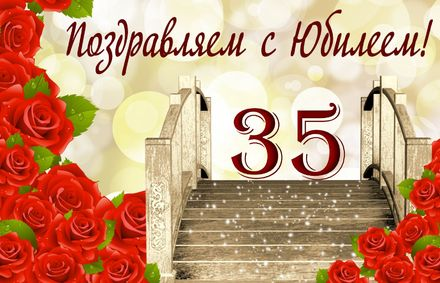 Яркая, красивая открытка с днём рождения на юбилей 35 лет с текстом, с пожеланием и стихом! С юбилеем, с днём рождения, тридцать пять лет! Лестница в розах на юбилей 35 лет. Скачать открытку на юбилей 35 лет бесплатно онлайн! скачать открытку бесплатно   123ot