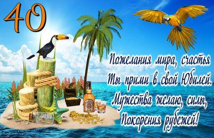 Яркая, красивая открытка с днём рождения на юбилей 40 лет с текстом, с пожеланием и стихом! С юбилеем, с днём рождения, сорок лет! Остров в океане с пальмой и попугаем. Скачать открытку на юбилей 40 лет бесплатно онлайн! скачать открытку бесплатно | 123ot