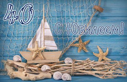 Яркая, красивая открытка с днём рождения на юбилей 40 лет с текстом, с пожеланием и стихом! С юбилеем, с днём рождения, сорок лет! Открытка к юбилею на морскую тематику. Скачать открытку на юбилей 40 лет бесплатно онлайн! скачать открытку бесплатно | 123ot