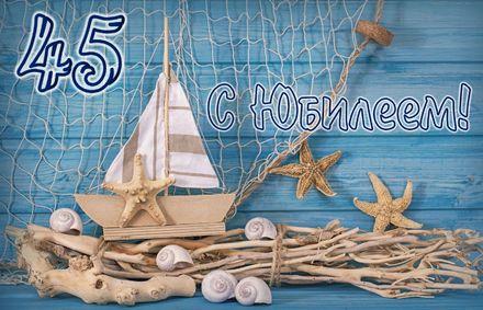 Яркая, красивая открытка с днём рождения на юбилей 45 лет с текстом, с пожеланием и стихом! С юбилеем, с днём рождения, сорок пять лет! Открытка на 45 День рождения с морской тематикой. Скачать открытку на юбилей 45 лет бесплатно онлайн! скачать открытку бесплатно | 123ot