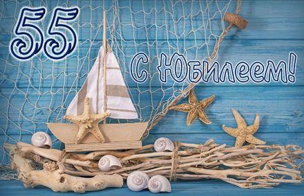 Яркая, красивая открытка с днём рождения на юбилей 55 лет с текстом, с пожеланием и стихом! С юбилеем, с днём рождения, пятьдесят пять лет! Открытка на 55 День рождения с морской тематикой. Скачать открытку на юбилей 55 лет бесплатно онлайн! скачать открытку бесплатно | 123ot