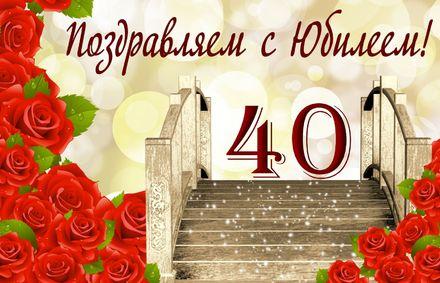 Яркая, красивая открытка с днём рождения на юбилей 40 лет с текстом, с пожеланием и стихом! С юбилеем, с днём рождения, сорок лет! Открытка на юбилей 40 лет с красными розами. Скачать открытку на юбилей 40 лет бесплатно онлайн! скачать открытку бесплатно | 123ot