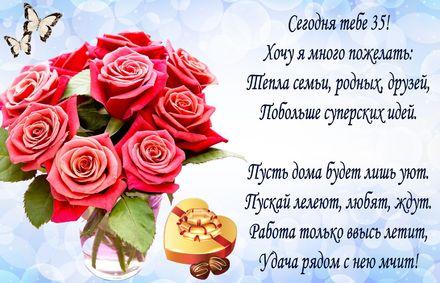 Яркая, красивая открытка с днём рождения на юбилей 35 лет с текстом, с пожеланием и стихом! С юбилеем, с днём рождения, тридцать пять лет! Открытка на юбилей с розами и пожеланием. Скачать открытку на юбилей 35 лет бесплатно онлайн! скачать открытку бесплатно | 123ot