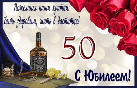 Яркая, красивая открытка с днём рождения на юбилей 50 лет с текстом, с пожеланием и стихом! С юбилеем, с днём рождения, пятьдесят лет! Открытка на юбилей с виски и сигарой. Скачать открытку на юбилей 50 лет бесплатно онлайн! скачать открытку бесплатно | 123ot