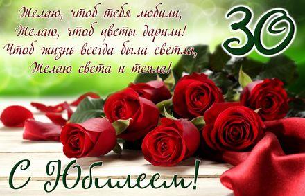 Яркая, красивая открытка с днём рождения на юбилей 30 лет с текстом, с пожеланием и стихом! С юбилеем, с днём рождения, тридцать лет! Открытка с красными розами к юбилею 30 лет. Скачать открытку на юбилей 30 лет бесплатно онлайн! скачать открытку бесплатно | 123ot