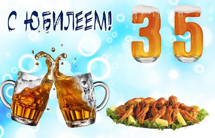 Яркая, красивая открытка с днём рождения на юбилей 35 лет с текстом, с пожеланием и стихом! С юбилеем, с днём рождения, тридцать пять лет! Открытка с пивом и раками на юбилей. Скачать открытку на юбилей 35 лет бесплатно онлайн! скачать открытку бесплатно | 123ot