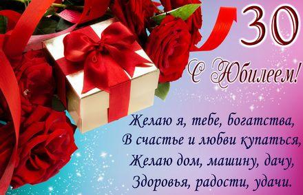 Яркая, красивая открытка с днём рождения на юбилей 30 лет с текстом, с пожеланием и стихом! С юбилеем, с днём рождения, тридцать лет! Открытка с подарком и пожеланием. Скачать открытку на юбилей 30 лет бесплатно онлайн! скачать открытку бесплатно | 123ot