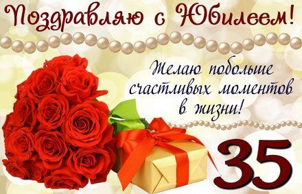 Яркая, красивая открытка с днём рождения на юбилей 35 лет с текстом, с пожеланием и стихом! С юбилеем, с днём рождения, тридцать пять лет! Открытка с розами и подарком на 35 День рождения. Скачать открытку на юбилей 35 лет бесплатно онлайн! скачать открытку бесплатно   123ot