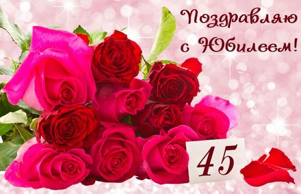 Яркая, красивая открытка с днём рождения на юбилей 45 лет с текстом, с пожеланием и стихом! С юбилеем, с днём рождения, сорок пять лет! Открытка с розами на 45 День рождения. Скачать открытку на юбилей 45 лет бесплатно онлайн! скачать открытку бесплатно | 123ot