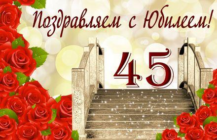 Яркая, красивая открытка с днём рождения на юбилей 45 лет с текстом, с пожеланием и стихом! С юбилеем, с днём рождения, сорок пять лет! Открытка с сияющим мостиком на юбилей 45 лет. Скачать открытку на юбилей 45 лет бесплатно онлайн! скачать открытку бесплатно | 123ot