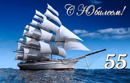 Яркая, красивая открытка с днём рождения на юбилей 55 лет с текстом, с пожеланием и стихом! С юбилеем, с днём рождения, пятьдесят пять лет! Открытка с яхтой в открытом море. Скачать открытку на юбилей 55 лет бесплатно онлайн! скачать открытку бесплатно | 123ot