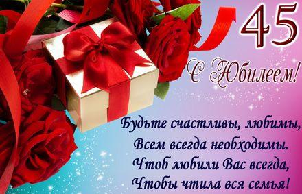 Яркая, красивая открытка с днём рождения на юбилей 45 лет с текстом, с пожеланием и стихом! С юбилеем, с днём рождения, сорок пять лет! Подарок, розы, пожелание на юбилей 45 лет. Скачать открытку на юбилей 45 лет бесплатно онлайн! скачать открытку бесплатно | 123ot