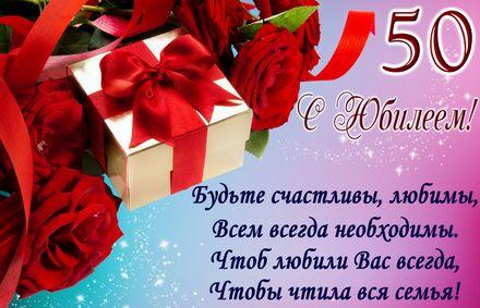 Яркая, красивая открытка с днём рождения на юбилей 50 лет с текстом, с пожеланием и стихом! С юбилеем, с днём рождения, пятьдесят лет! Подарок с пожеланием на 50 День рождения. Скачать открытку на юбилей 50 лет бесплатно онлайн! скачать открытку бесплатно | 123ot