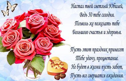 Яркая, красивая открытка с днём рождения на юбилей 50 лет с текстом, с пожеланием и стихом! С юбилеем, с днём рождения, пятьдесят лет! Пожелание и букет красных роз в вазе. Скачать открытку на юбилей 50 лет бесплатно онлайн! скачать открытку бесплатно   123ot
