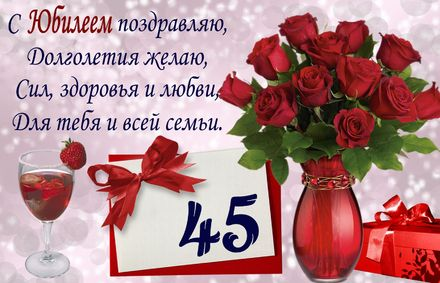 Яркая, красивая открытка с днём рождения на юбилей 45 лет с текстом, с пожеланием и стихом! С юбилеем, с днём рождения, сорок пять лет! Пожелание и красивый букет роз в вазе. Скачать открытку на юбилей 45 лет бесплатно онлайн! скачать открытку бесплатно | 123ot
