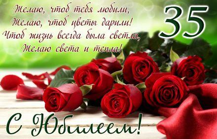 Яркая, красивая открытка с днём рождения на юбилей 35 лет с текстом, с пожеланием и стихом! С юбилеем, с днём рождения, тридцать пять лет! Пожелание и красные розы женщине на 35 лет. Скачать открытку на юбилей 35 лет бесплатно онлайн! скачать открытку бесплатно | 123ot