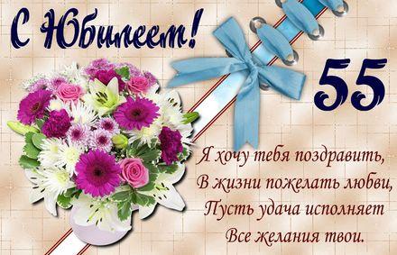 Яркая, красивая открытка с днём рождения на юбилей 55 лет с текстом, с пожеланием и стихом! С юбилеем, с днём рождения, пятьдесят пять лет! Пожелание к юбилею с букетом цветов. Скачать открытку на юбилей 55 лет бесплатно онлайн! скачать открытку бесплатно | 123ot
