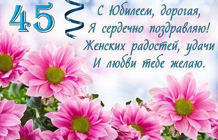 Яркая, красивая открытка с днём рождения на юбилей 45 лет с текстом, с пожеланием и стихом! С юбилеем, с днём рождения, сорок пять лет! Пожелание на юбилей 45 лет в розовых цветах. Скачать открытку на юбилей 45 лет бесплатно онлайн! скачать открытку бесплатно | 123ot