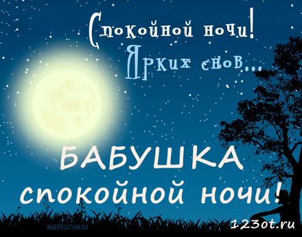 Прелестнейшая открытка с пожеланием спокойной и доброй ночи для любимой бабушки! Бабушка, Я Тебя люблю! скачать открытку бесплатно | 123ot