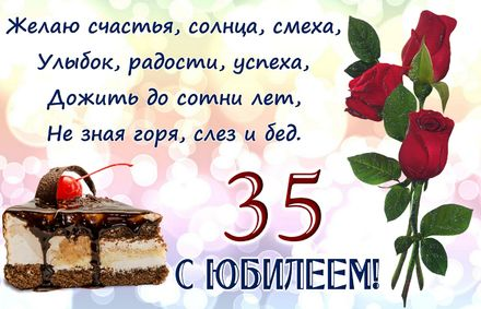 Яркая, красивая открытка с днём рождения на юбилей 35 лет с текстом, с пожеланием и стихом! С юбилеем, с днём рождения, тридцать пять лет! Роза и кусочек торта на юбилей 35 лет. Скачать открытку на юбилей 35 лет бесплатно онлайн! скачать открытку бесплатно | 123ot