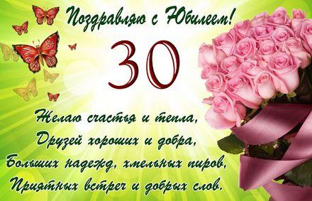 Яркая, красивая открытка с днём рождения на юбилей 30 лет с текстом, с пожеланием и стихом! С юбилеем, с днём рождения, тридцать лет! Розовые розы на красивом фоне. Скачать открытку на юбилей 30 лет бесплатно онлайн! скачать открытку бесплатно | 123ot