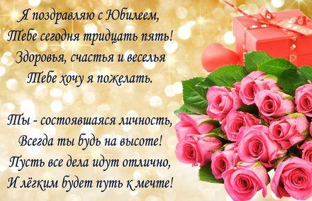 Яркая, красивая открытка с днём рождения на юбилей 35 лет с текстом, с пожеланием и стихом! С юбилеем, с днём рождения, тридцать пять лет! Розы и подарок на 35 День рождения. Скачать открытку на юбилей 35 лет бесплатно онлайн! скачать открытку бесплатно | 123ot