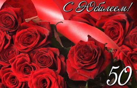 Яркая, красивая открытка с днём рождения на юбилей 50 лет с текстом, с пожеланием и стихом! С юбилеем, с днём рождения, пятьдесят лет! Розы на красном фоне к юбилею 50 лет. Скачать открытку на юбилей 50 лет бесплатно онлайн! скачать открытку бесплатно | 123ot