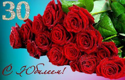 Яркая, красивая открытка с днём рождения на юбилей 30 лет с текстом, с пожеланием и стихом! С юбилеем, с днём рождения, тридцать лет! Розы с блестками на тридцатилетие. Скачать открытку на юбилей 30 лет бесплатно онлайн! скачать открытку бесплатно   123ot