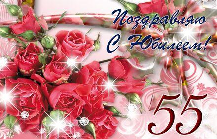 Яркая, красивая открытка с днём рождения на юбилей 55 лет с текстом, с пожеланием и стихом! С юбилеем, с днём рождения, пятьдесят пять лет! Розы в блестящем оформлении на юбилей. Скачать открытку на юбилей 55 лет бесплатно онлайн! скачать открытку бесплатно   123ot
