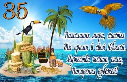 Яркая, красивая открытка с днём рождения на юбилей 35 лет с текстом, с пожеланием и стихом! С юбилеем, с днём рождения, тридцать пять лет! Тропический островок с попугаем и пожеланием. Скачать открытку на юбилей 35 лет бесплатно онлайн! скачать открытку бесплатно | 123ot