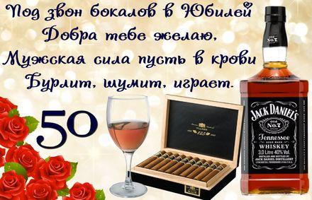 Яркая, красивая открытка с днём рождения на юбилей 50 лет с текстом, с пожеланием и стихом! С юбилеем, с днём рождения, пятьдесят лет! Виски и сигары на 50 День рождения. Скачать открытку на юбилей 50 лет бесплатно онлайн! скачать открытку бесплатно | 123ot