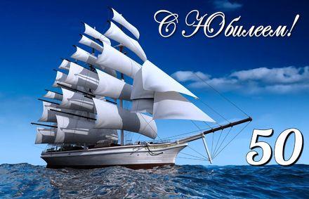 Яркая, красивая открытка с днём рождения на юбилей 50 лет с текстом, с пожеланием и стихом! С юбилеем, с днём рождения, пятьдесят лет! Яхта в синем море к юбилею 50 лет. Скачать открытку на юбилей 50 лет бесплатно онлайн! скачать открытку бесплатно | 123ot
