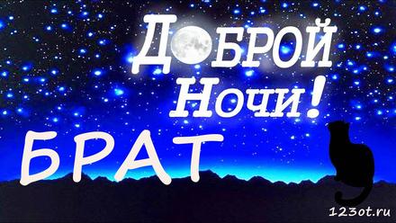 Классная картинка спокойной и доброй ночи для брата! скачать открытку бесплатно   123ot