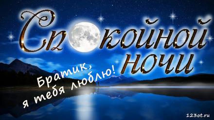 Красивая картинка спокойной и доброй ночи для любимого младшего братика или брата! Братик, Я Тебя люблю! скачать открытку бесплатно | 123ot