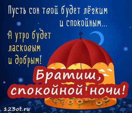 Красивая открытка спокойной и доброй ночи для любимого младшего братика или брата! Братик, Я Тебя люблю! скачать открытку бесплатно   123ot