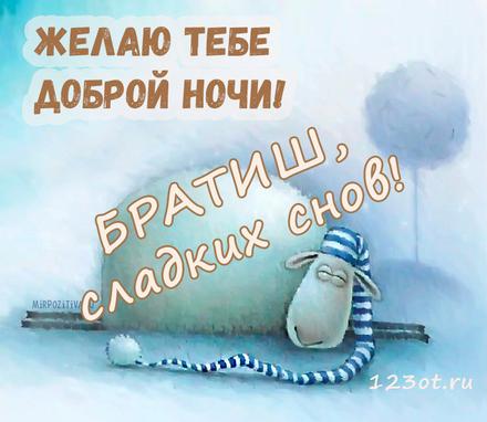 Крутая картинка с пожеланием спокойной и доброй ночи для брата! скачать открытку бесплатно   123ot