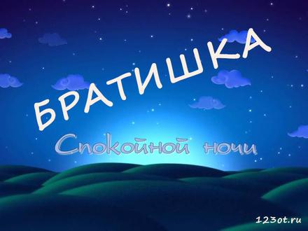 Крутая открытка с пожеланием спокойной и доброй ночи для любимого младшего братика или брата! Братик, Я Тебя люблю! скачать открытку бесплатно | 123ot