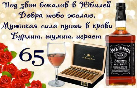 💗 Открытка мужчине на юбилей 65 лет. С днём рождения 65 лет! | 65 лет | открытка, картинка 123ot