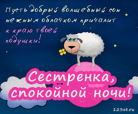 Открытки спокойной ночи сестре, благодарю днем рождения-русские